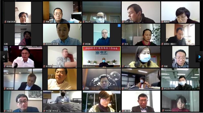 视频会议拼图_看图王(1).jpg